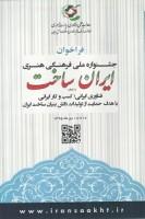 فراخوان ایران ساخت