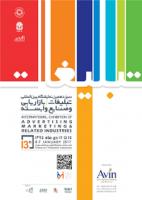 سیزدهمین نمایشگاه بین المللی تبلیغات، بازاریابی و صنایع وابسته
