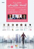 همایش بزرگ آینده بازاریابی
