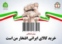 کالای ایرانی افتخار من است