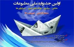 آخرین-مهلت-ارسال-آثار-به-جشنواره-ملی-مطبوعات-به-میزبانی-گیلان.jpg