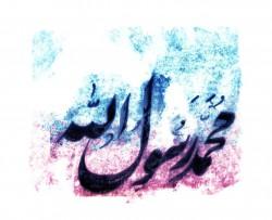 رسول الله1451..jpg