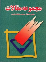مجموعه مقالات ( دومین همایش « صنعت تبلیغات ایران » )