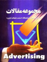 مجموعه مقالات ( نخستین همایش و نمایشگاه « صنعت تبلیغات ایران » )
