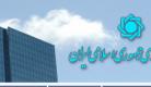 پایگاه اطلاع رسانی بانک مرکزی : موسسات مجاز