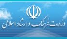پایگاه اطلاع رسانی وزارت فرهنگ و ارشاد اسلامی