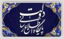 پایگاه اطلاع رسانی دولت